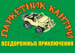 Логотип Паркетник-Кантри - Основной логотип