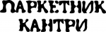 Логотип Паркетник-Кантри - Фирменная надпись в две строки
